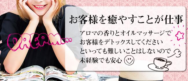 プラチナオペラ(神戸・三宮一般メンズエステ(店舗型)店)の風俗求人・高収入バイト求人PR画像2