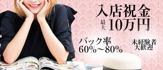 プラチナオペラ(神戸・三宮一般メンズエステ(店舗型)店)の風俗求人・高収入バイト求人PR画像3