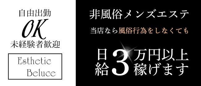 エステ・べルーチェ(神戸・三宮)の一般メンズエステ(店舗型)求人・高収入バイトPR画像1