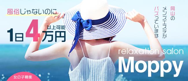 relaxation salon Moppy(岡山市内一般メンズエステ(店舗型)店)の風俗求人・高収入バイト求人PR画像1