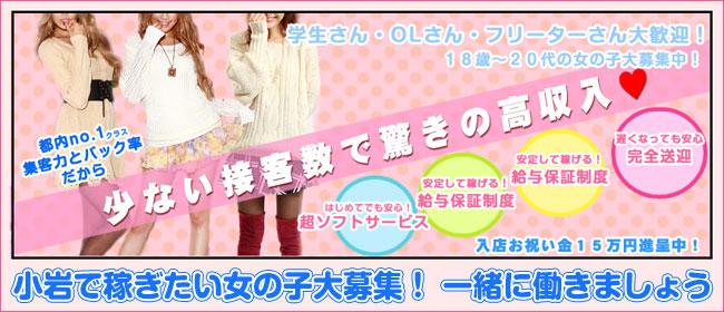 Deep Lovers(錦糸町デリヘル店)の風俗求人・高収入バイト求人PR画像2