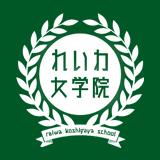 れいわ女学院 - 越谷・草加・三郷