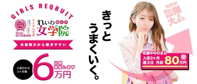 れいわ女学院(越谷・草加・三郷)の店舗型ヘルス求人・高収入バイトPR画像2