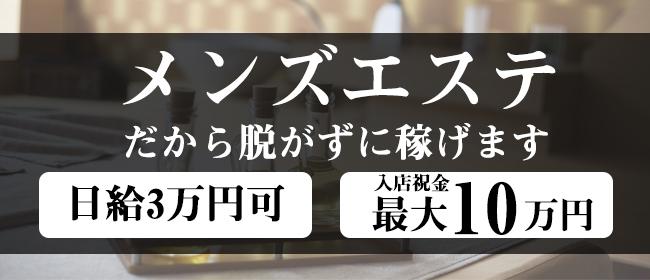 リンパの女神(松山一般メンズエステ(店舗型)店)の風俗求人・高収入バイト求人PR画像1