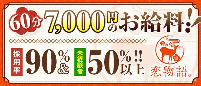 恋物語。(奈良市近郊デリヘル店)の風俗求人・高収入バイト求人PR画像1