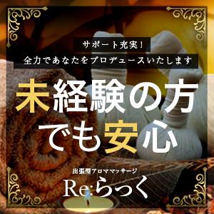 Re:らっく - 高松