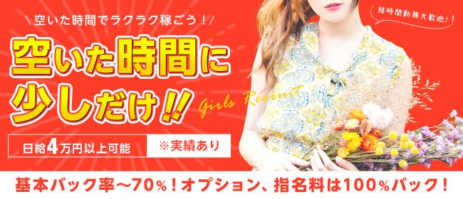 apricot~アプリコット(札幌・すすきの一般メンズエステ(店舗型)店)の風俗求人・高収入バイト求人PR画像1