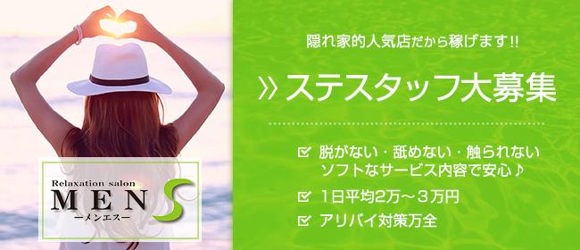 MEN S-メンエス(沖縄市内・宜野湾)の一般メンズエステ(店舗型)求人・高収入バイトPR画像1
