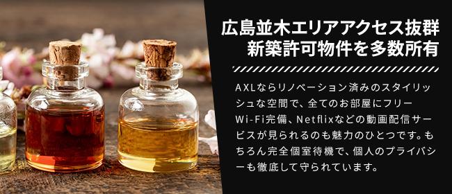 AXL CONDITIONINGS(広島市内)の一般メンズエステ(店舗型)求人・高収入バイトPR画像2
