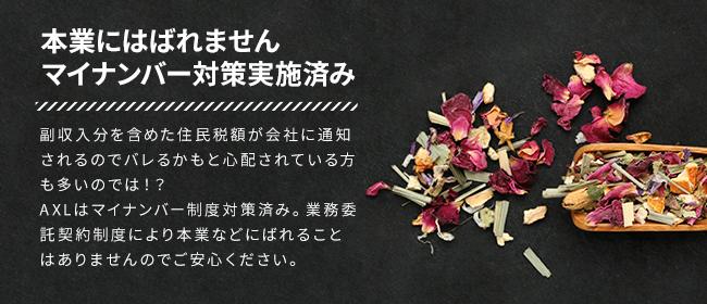 AXL CONDITIONINGS(広島市内)の一般メンズエステ(店舗型)求人・高収入バイトPR画像3