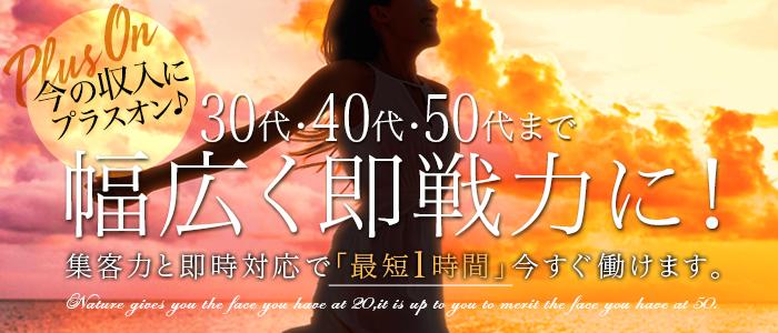 素人妻達☆マイふぇらレディ(池袋デリヘル店)の風俗求人・高収入バイト求人PR画像2