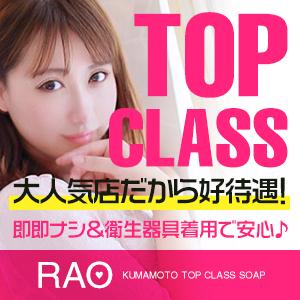 RAO(ラオウ)熊本店 - 熊本市内