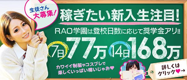 RAO(ラオウ)学園 - 熊本市内