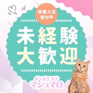 マシュマロ - 仙台