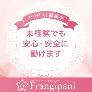 Frangipani-フランジパニ- - 仙台