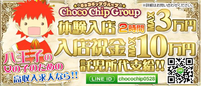 チョコチップ(立川ピンサロ店)の風俗求人・高収入バイト求人PR画像1