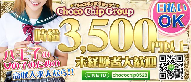 チョコチップ(立川ピンサロ店)の風俗求人・高収入バイト求人PR画像2
