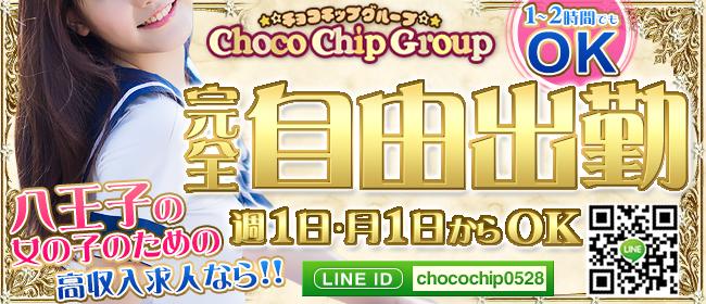 チョコチップ(立川ピンサロ店)の風俗求人・高収入バイト求人PR画像3