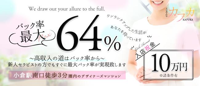 カフカ(北九州・小倉一般メンズエステ(店舗型)店)の風俗求人・高収入バイト求人PR画像1