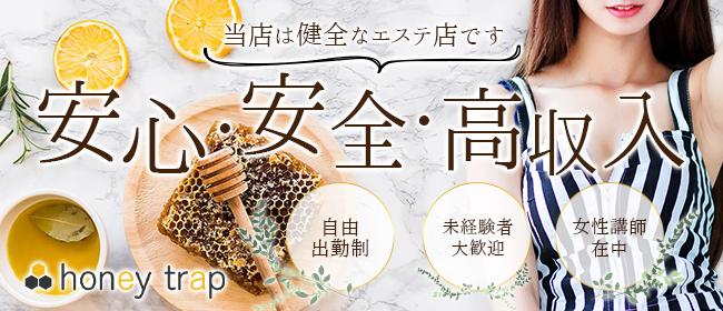 honey trap 仙台泉店 - 仙台