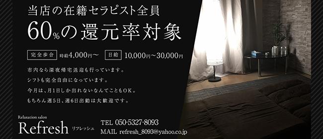 Refresh(リフレッシュ)(広島市内一般メンズエステ(店舗型)店)の風俗求人・高収入バイト求人PR画像1