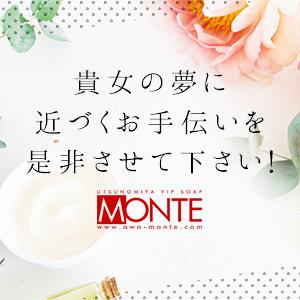 モンテ - 宇都宮