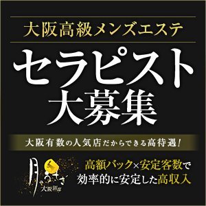 月のうさぎ 大阪別邸 - 京橋