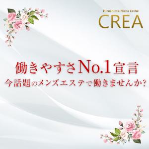 CREA - 広島市内