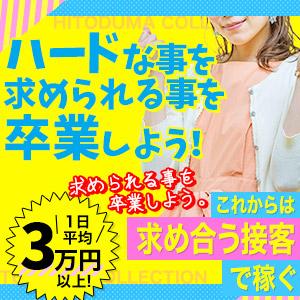 人妻コレクション - 横浜