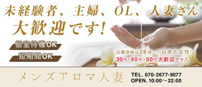 メンズアロマ人妻(福岡市・博多一般メンズエステ(店舗型)店)の風俗求人・高収入バイト求人PR画像2