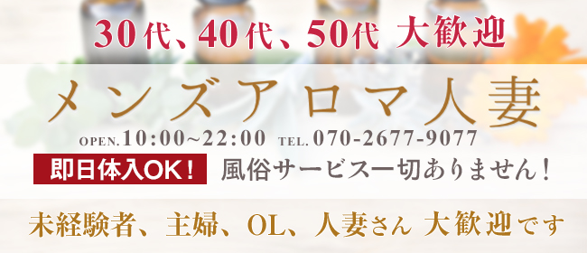 メンズアロマ人妻(福岡市・博多一般メンズエステ(店舗型)店)の風俗求人・高収入バイト求人PR画像3