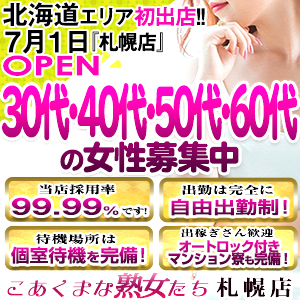 こあくまな熟女たち札幌店(KOAKUMAグループ) - 札幌・すすきの