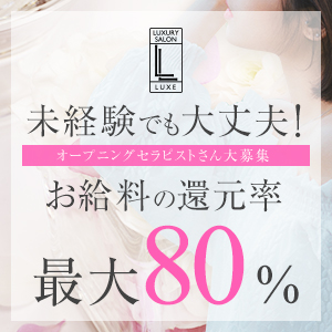 Luxury Salon Luxe (リュクス) - 日本橋・千日前