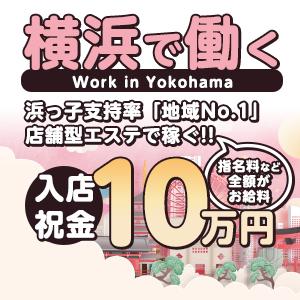 横浜RELA PLUS -リラプラス- - 横浜
