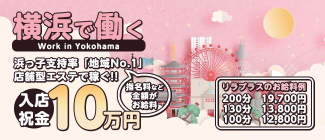 横浜RELA PLUS -リラプラス-(横浜一般メンズエステ(店舗型)店)の風俗求人・高収入バイト求人PR画像1
