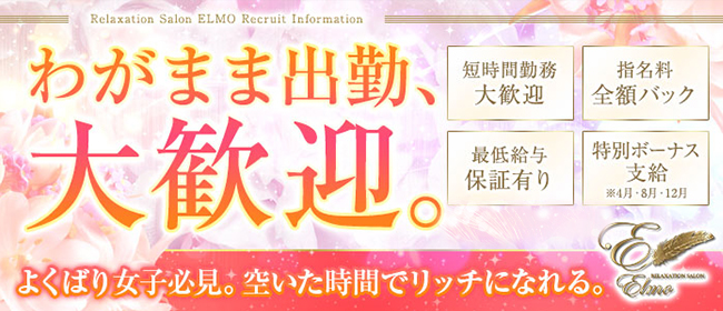 ELMO~エルモ~(札幌・すすきの一般メンズエステ(店舗型)店)の風俗求人・高収入バイト求人PR画像1