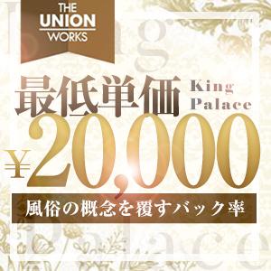 King Palace - 岡山市内