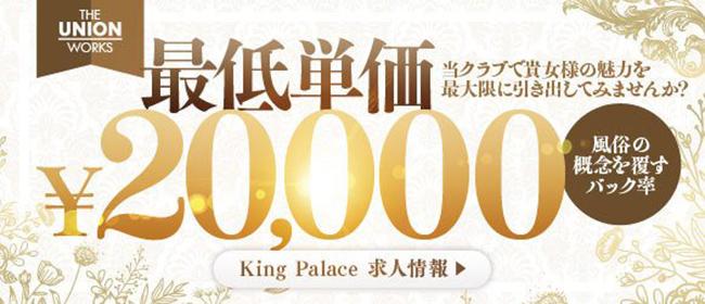 King Palace(岡山市内)のデリヘル求人・高収入バイトPR画像1