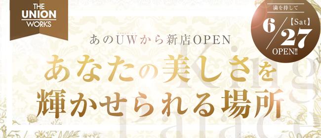 King Palace(岡山市内デリヘル店)の風俗求人・高収入バイト求人PR画像2