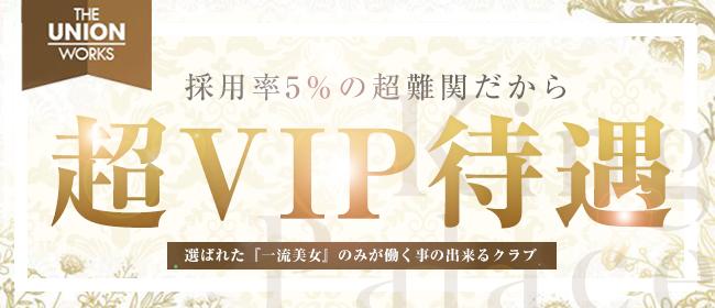 King Palace(岡山市内デリヘル店)の風俗求人・高収入バイト求人PR画像3