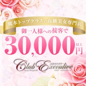 Club Executive - 熊本市内
