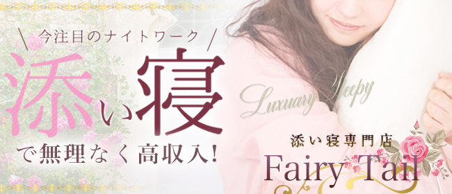 FAIRY TAIL - 新宿・歌舞伎町