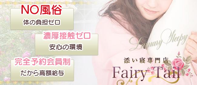 FAIRY TAIL(新宿・歌舞伎町デリヘル店)の風俗求人・高収入バイト求人PR画像3