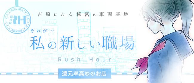 ラッシュアワー(吉原ソープ店)の風俗求人・高収入バイト求人PR画像1