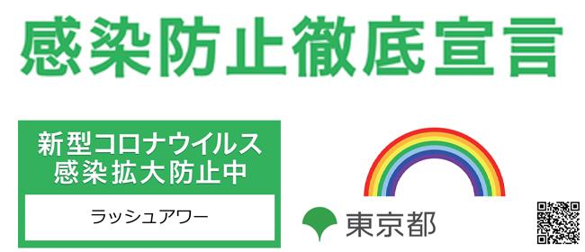ラッシュアワー(吉原ソープ店)の風俗求人・高収入バイト求人PR画像2