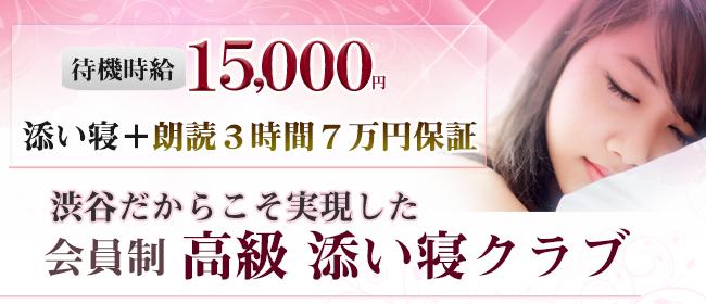 ぴゅあっ娘(渋谷デリヘル店)の風俗求人・高収入バイト求人PR画像3