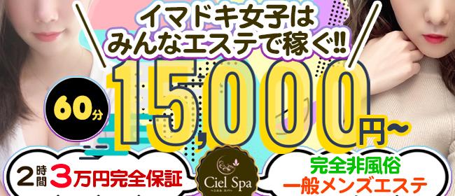 CIEL SPA~シエルスパ~ - 渋谷
