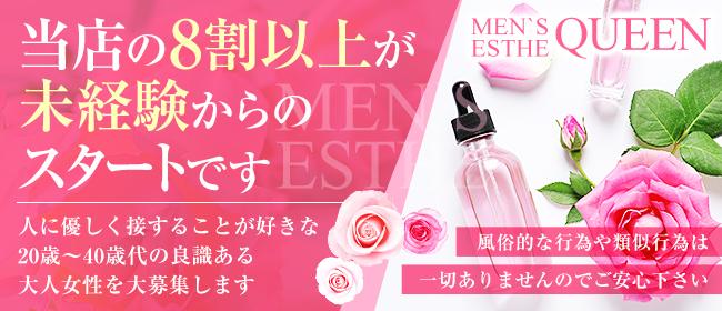 Queen(仙台一般メンズエステ(派遣型)店)の風俗求人・高収入バイト求人PR画像1