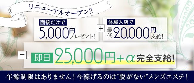 approach~アプローチ~(札幌・すすきの)の一般メンズエステ(店舗型)求人・高収入バイトPR画像1
