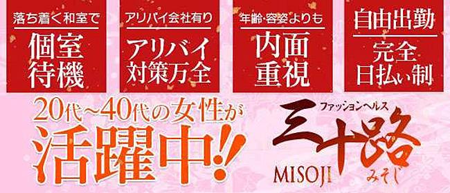 三十路(名古屋店舗型ヘルス店)の風俗求人・高収入バイト求人PR画像2